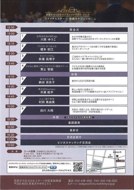 西東京市ビジネスプランコンテストファイナルステージのチラシの裏面 スプラッシュ