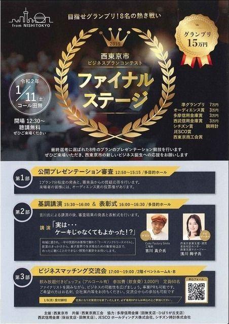 西東京市ビジネスプランコンテストファイナルステージのチラシ スプラッシュ