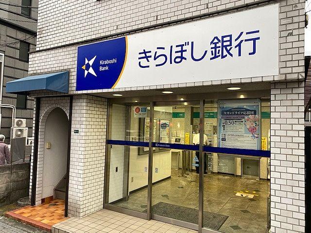 きらぼし銀行東節支店の店頭(2022・1・17) スプラッシュ