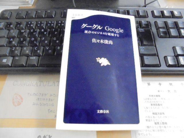 グーグル Google
