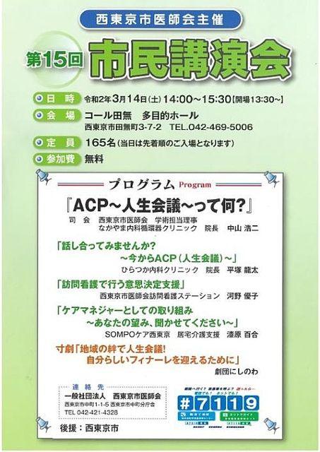 ACP~人生会議って何?第15回市民講演会