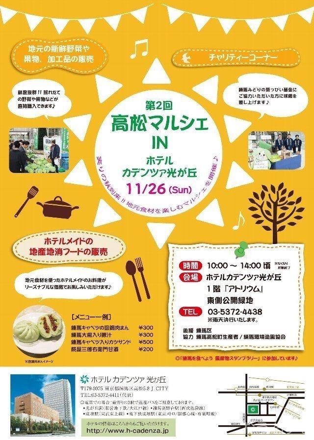 ホテルカデンツア光が丘にて高松マルシェを開催します。