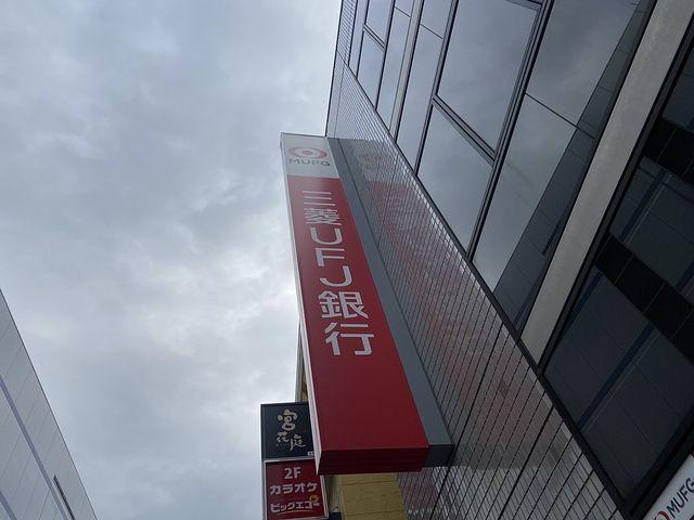 三菱UFJ銀行田無支店