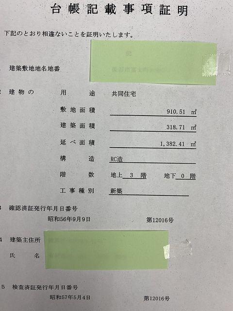 西東京市内のマンションの台帳記載事項証明の写し