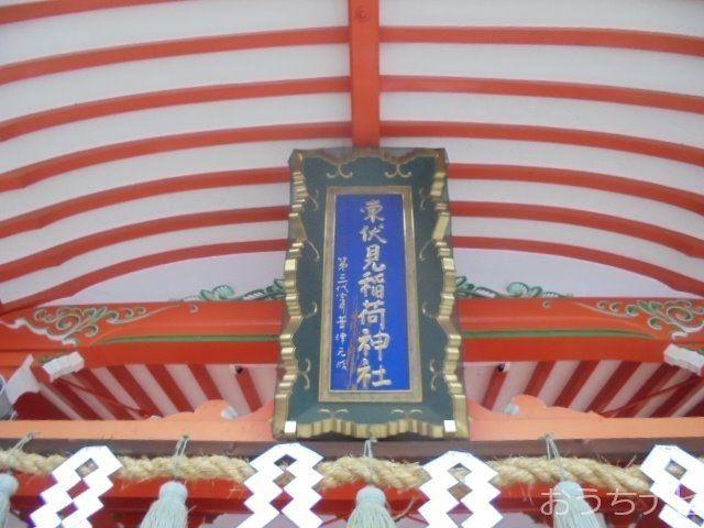 東伏見稲荷神社2