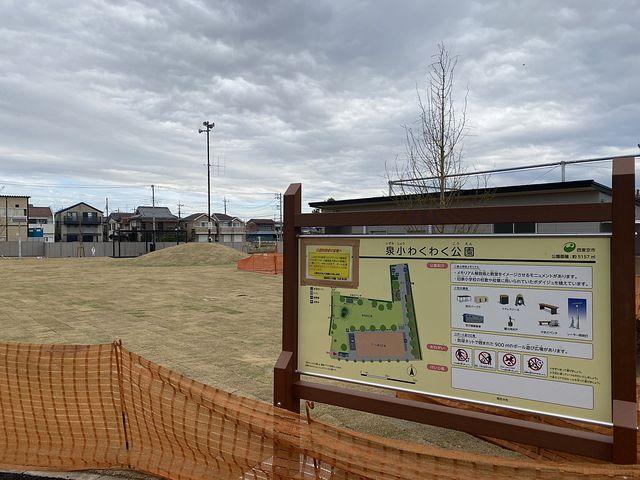 泉小わくわく公園のボール遊び広場OPEN