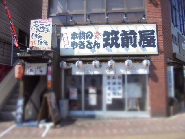 筑前屋 東伏見店