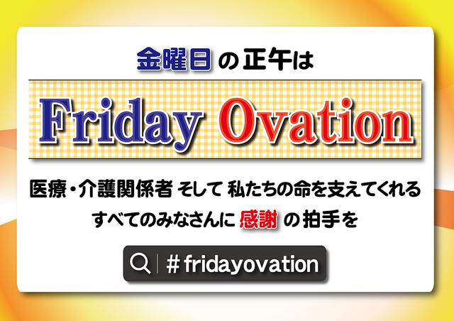 #fridayOvationのポスター