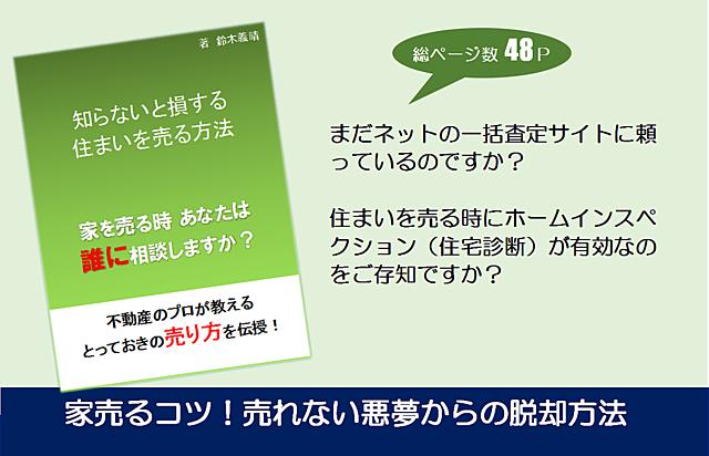 無料のWEB書籍「知らないと損する住まいを売る方法」