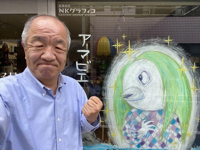 ヤギサワベース店頭でアマビエ様と映る鈴木義晴