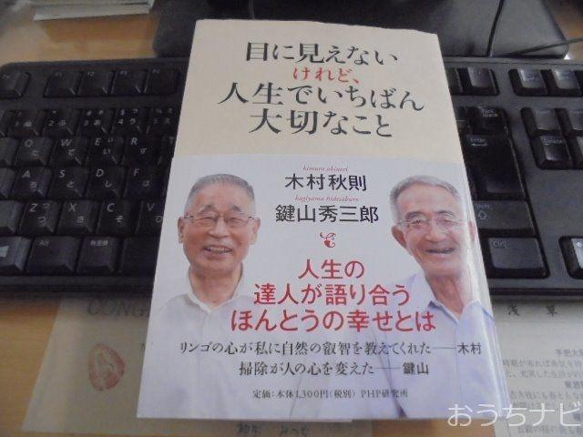 『目に見えないけれど、人生でいちばん大切なこと』 木村秋則・鍵山秀三郎著 PHP研究所
