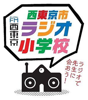 西東京市ラジオ小学校のロゴ(スプラッシュ)