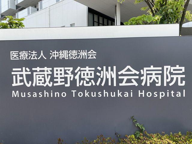 武蔵野徳洲会病院入口(2020.5.3)