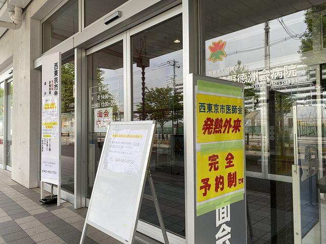 武蔵野徳洲会病院の発熱外来の入口(2020.5.3)