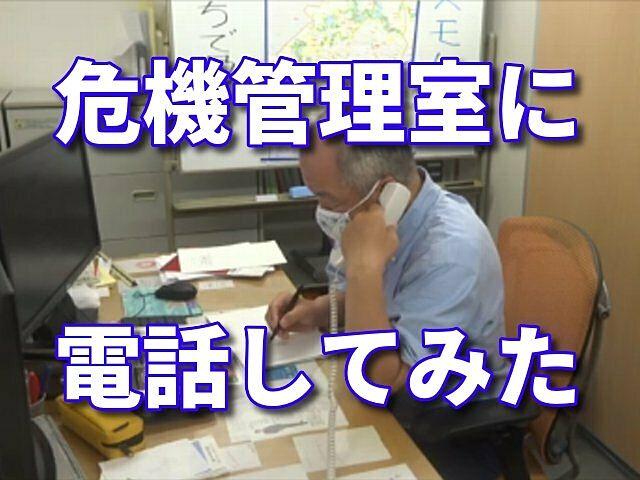 西東京市役所危機管理室に電話して聞いてみました