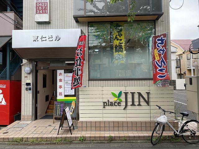 東伏見駅南口のプレイスジンの店頭(2020.5.9・スプラッシュ)