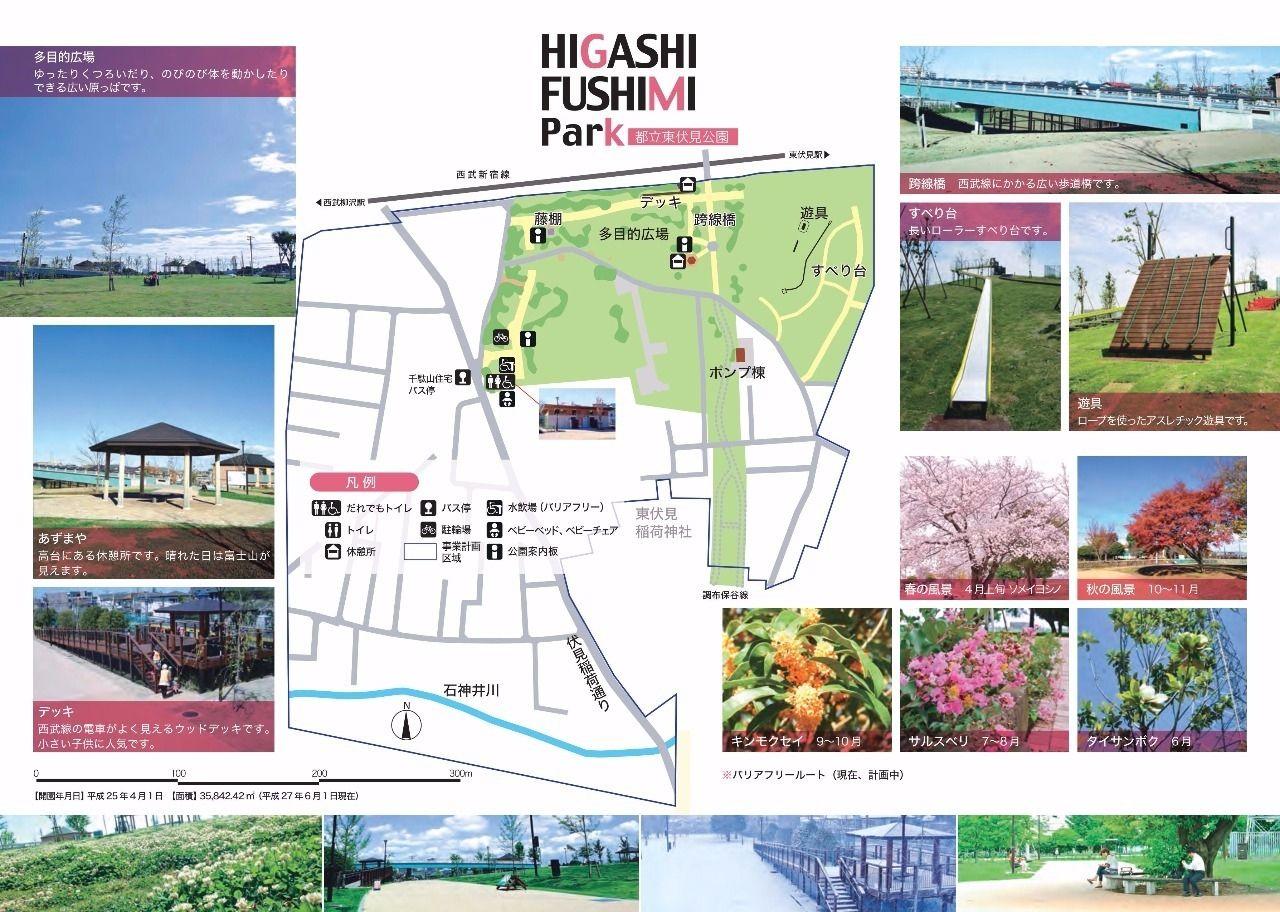 都立東伏見公園マップ