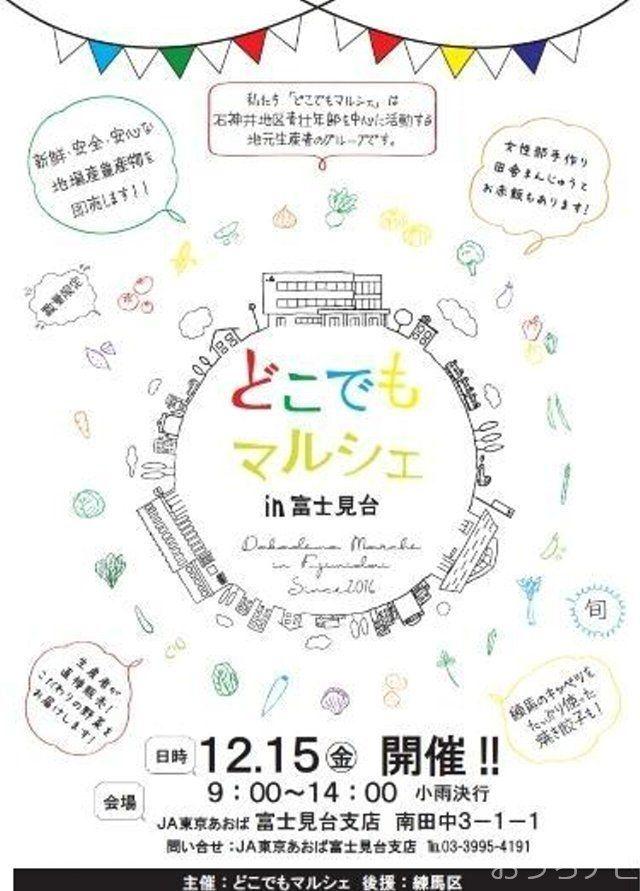 どこでもマルシェin富士見台 12/15(金曜日)開催します