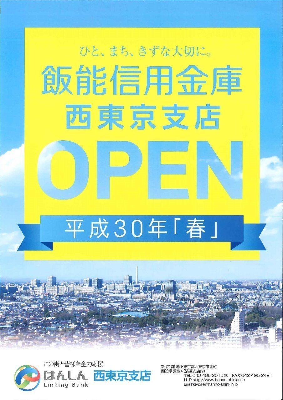 飯能信用金庫 西東京支店(西東京市北町5丁目)が平成30年にオープンします!
