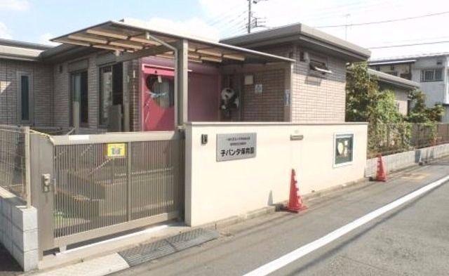 一般社団法人平塚未来企画 子パンダ保育園