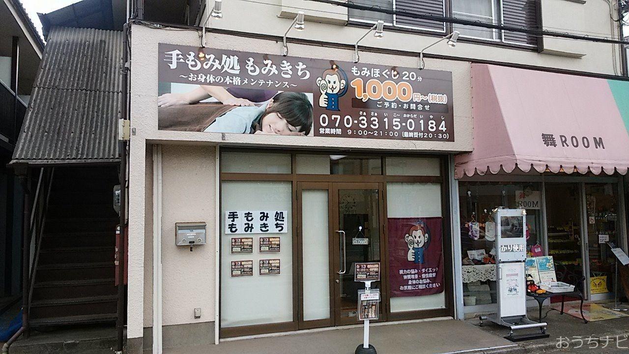 保谷駅北口徒歩3分に所在する手もみ処【もみきち】。幸心道整骨院・鍼灸院を営む、身体のコンサルタント髙田先生のお店です。「