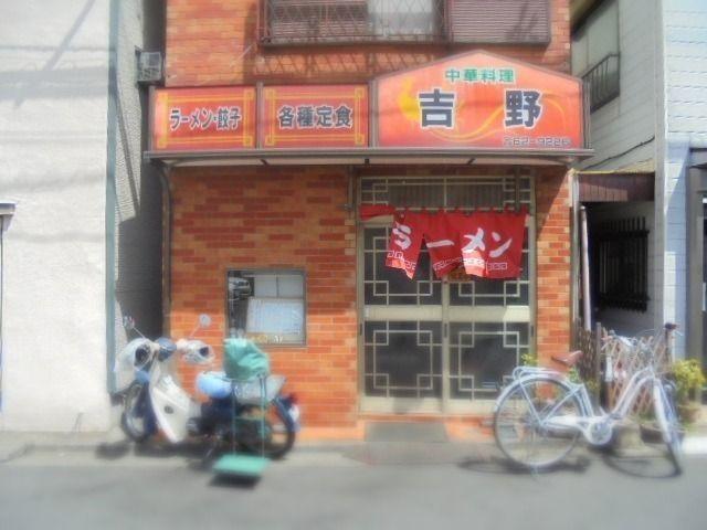 中華料理 吉野