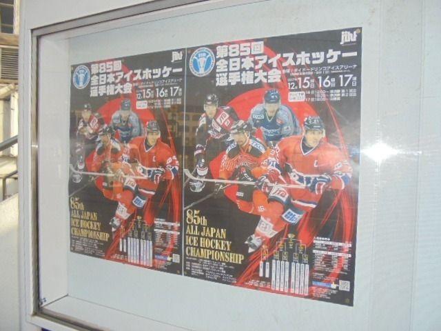 全日本アイスホッケー選手権大会のポスター