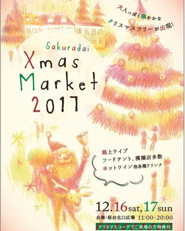 桜台クリスマスマーケット2017、本日開催中です