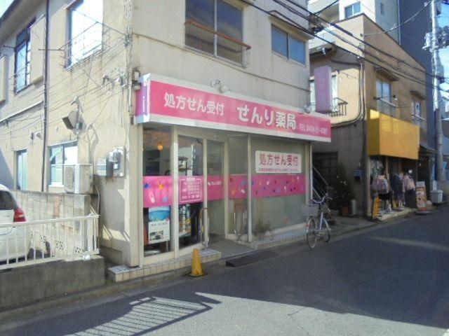 西東京市富士町にあるせんり薬局さんです