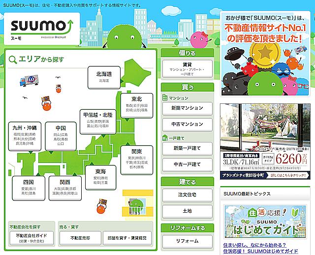 コロナで変わった『住まい探し』西東京市
