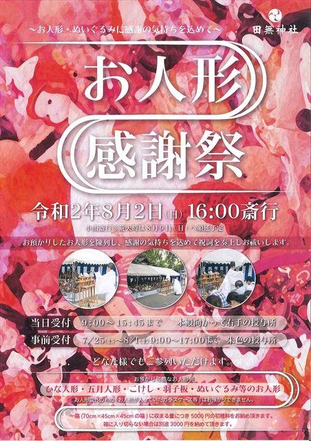 田無神社・お人形感謝祭のチラシ(2020.7.16)