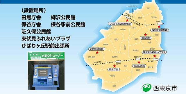 住民票自動交付機が設置されていた場所の案内図