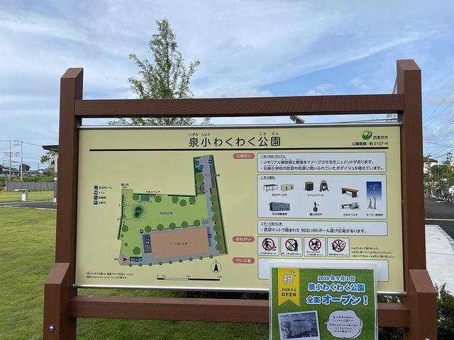 泉小わくわく公園の正面の案内板(2020.9.7)