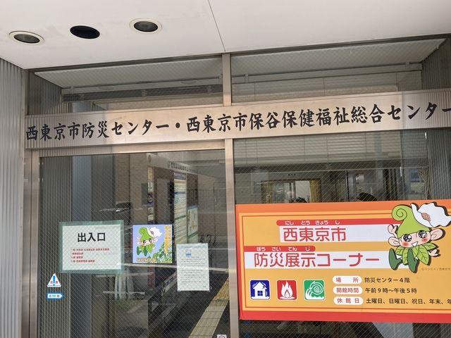 西東京市防災センターの正面入口