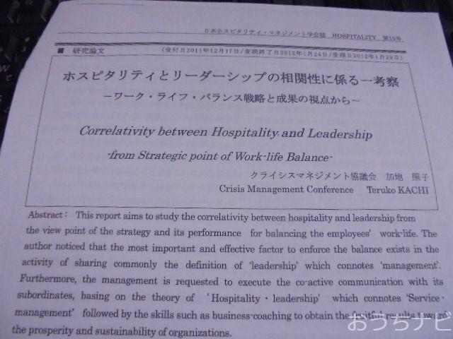 22ページの査読論文です