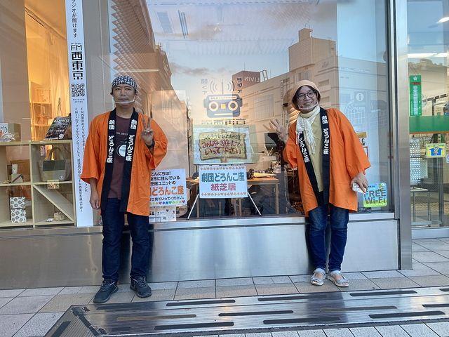 まちテナ西東京のスタジオ前でポーズをとる劇団どろんこ座のお二人