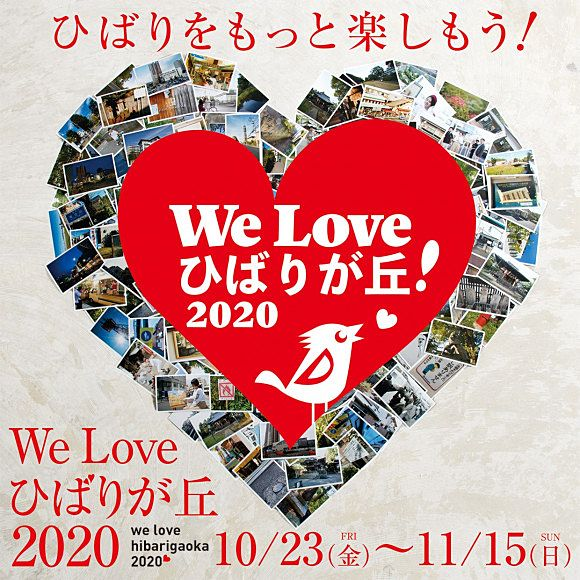「We Love ひばりが丘2020」