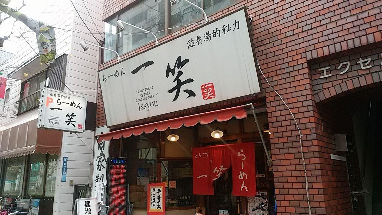 東伏見駅北口にあるらーめん店