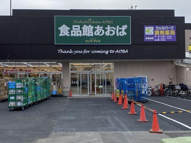 食品館あおば田無店 1月21日(木)OPEN