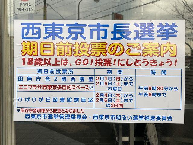 エコプラザ西東京の玄関に掲示された西東京市長選挙のお知らせ(1.17)スプラッシュ