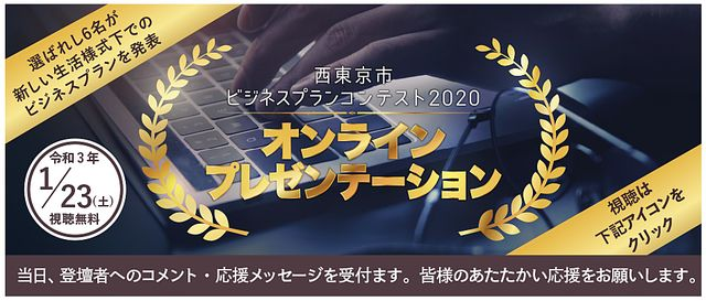 西東京市ビジネスコンテスト2020 1月23日(土)オンラインで開催します