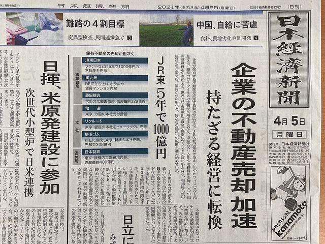 日本経済新聞の4月5日付けの朝刊1面(2021.4.5)スプラッシュ