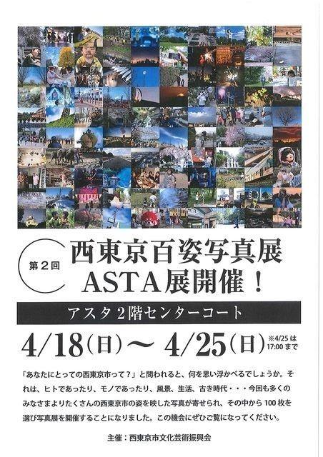 第2回西東京百姿写真展ASTA展開催します