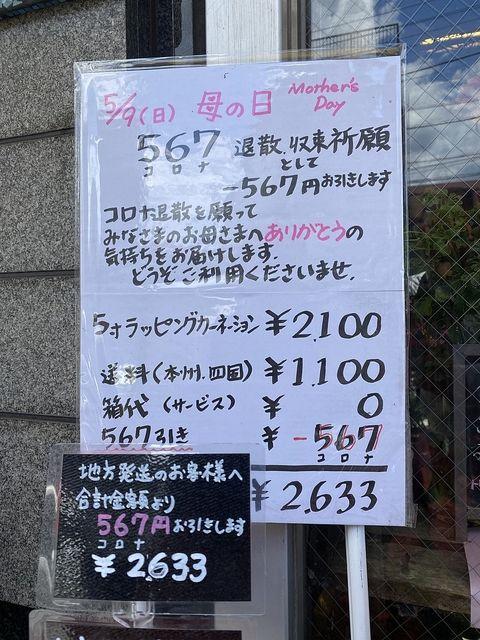 HANATOYO(花豊)さんの店頭に掲げられたメッセージ(2021.5.2)スプラッシュ