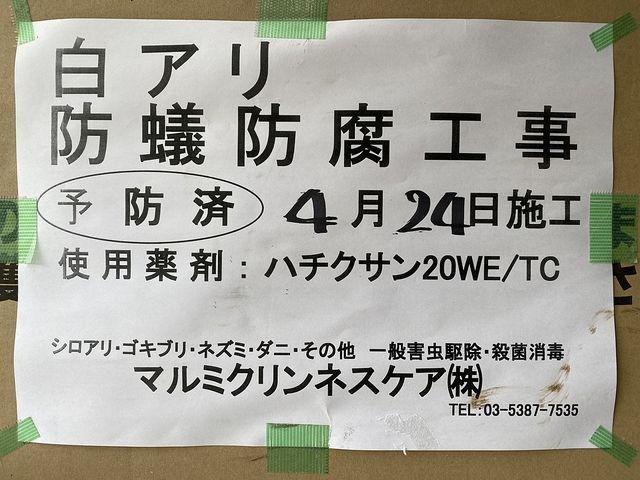 西東京市下保谷3丁目新築一戸建ての白アリ防蟻防腐工事完了のお知らせ(2021.5.2)スプラッシュ(2021.5.2)スプラッシュ