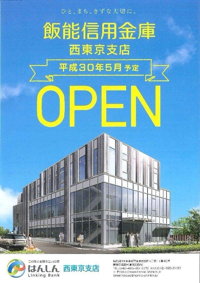 5月にオープンが決まった飯能信用金庫西東京支店