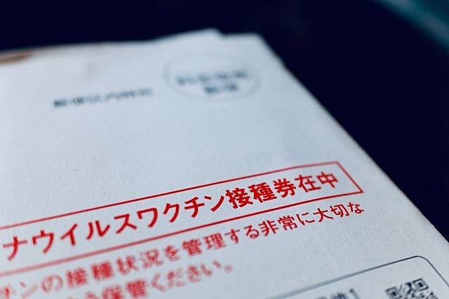 西東京市では16歳から64歳の方について、6月23日(水)ワクチン接種券を発送します