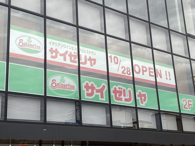 サイゼリヤ田無駅南口がオープンします!