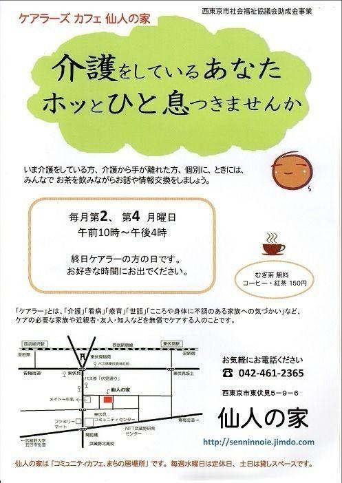 2月12日にケアラーズカフェが開催されます