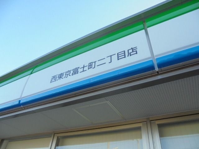 ファミリーマート西東京富士町2丁目店